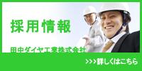 田中ダイヤ工業株式会社の採用情報ページへ