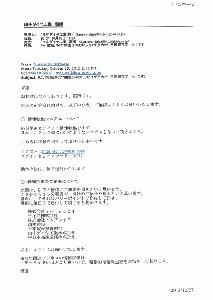 東京大学生産技術研究会②
