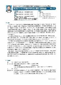 東大生産技術研究会①